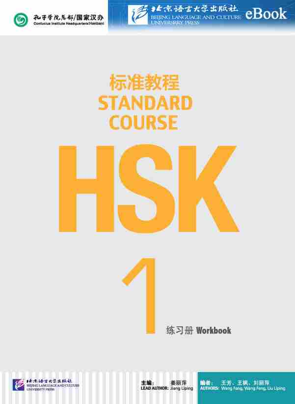 HSK1 Standard Course-workbook MP3