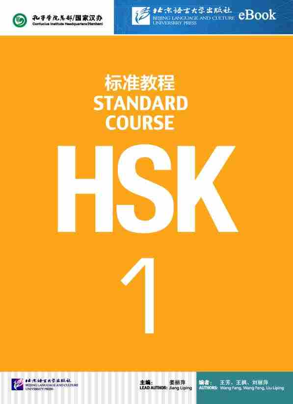 HSK1 Standard Course Book MP3