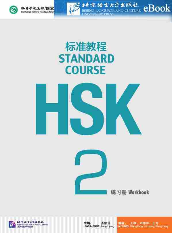 HSK2 Standard Course-workbook MP3