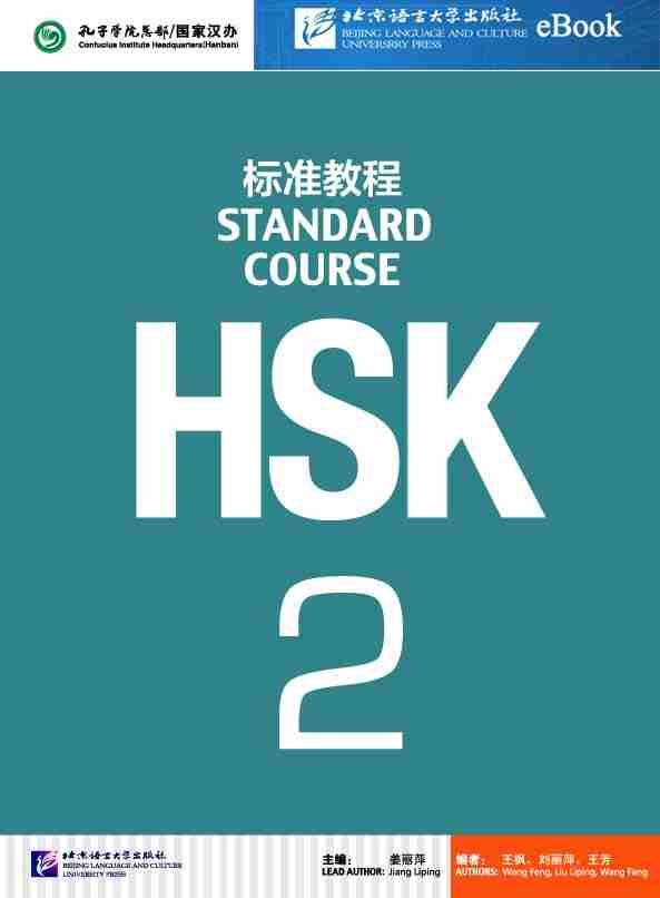 HSK2 Standard Course Book MP3