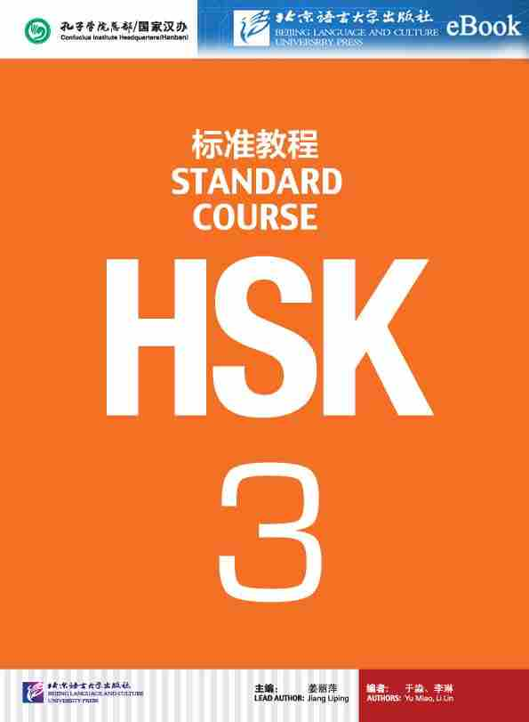 HSK3 Standard Course Book MP3