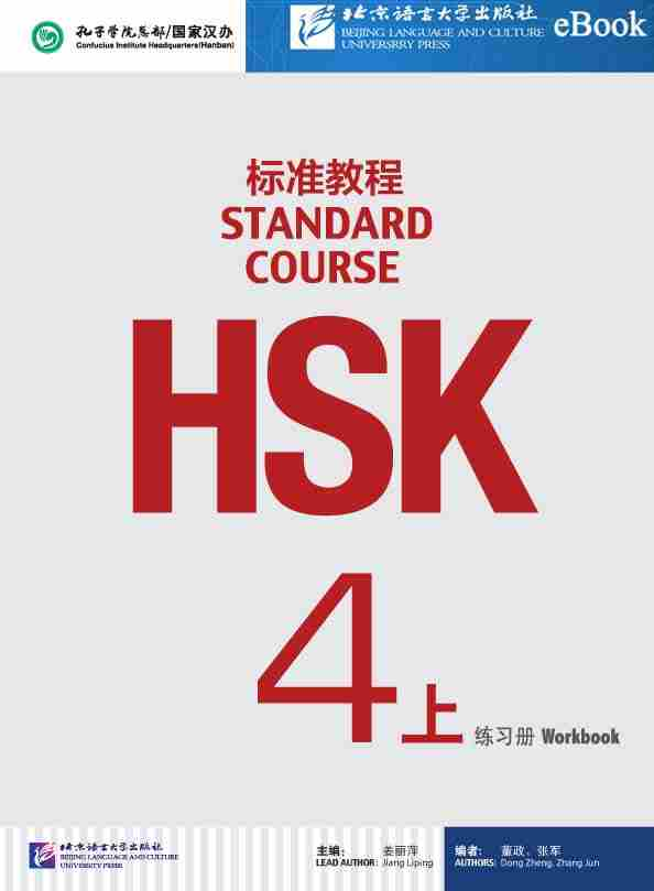 HSK4 A Standard Course-workbook MP3