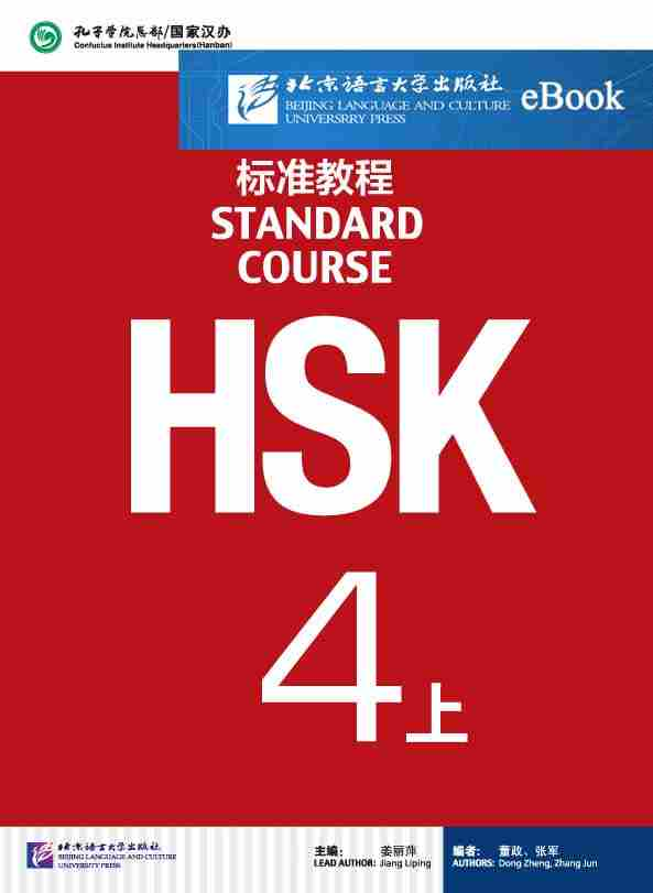 HSK4A Standard Course Book MP3