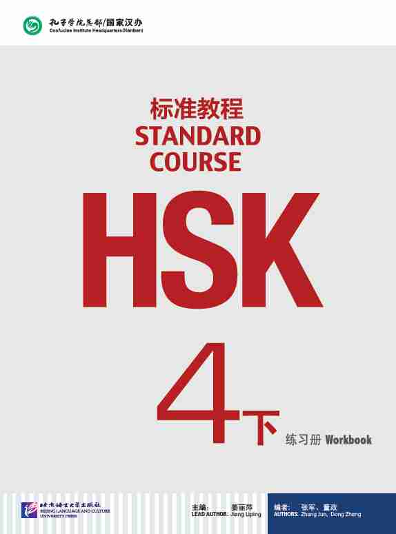 HSK4 B Standard Course-workbook MP3