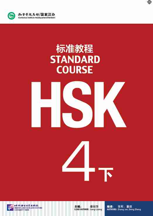 HSK4B Standard Course Book MP3