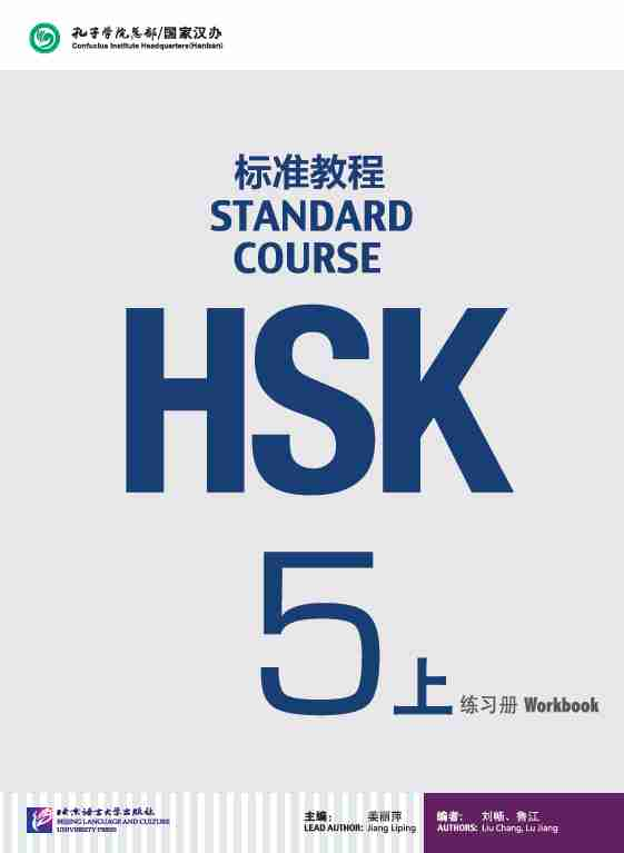 HSK5 A Standard Course-workbook MP3
