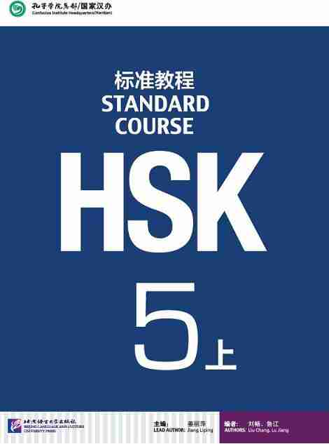 HSK5A Standard Course Book MP3