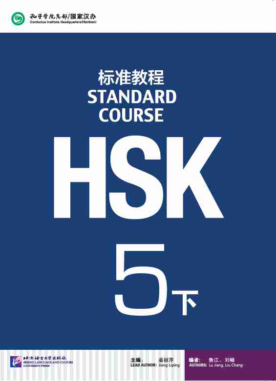 HSK5B Standard Course Book MP3