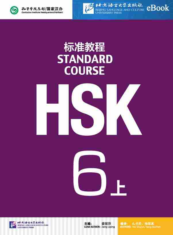 HSK6A Standard Course Book MP3