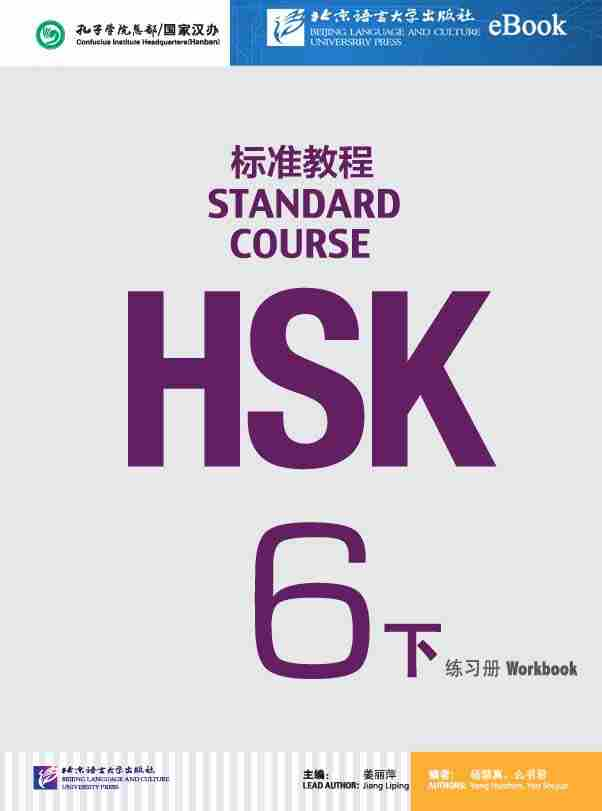 HSK6B Standard Course-workbook MP3