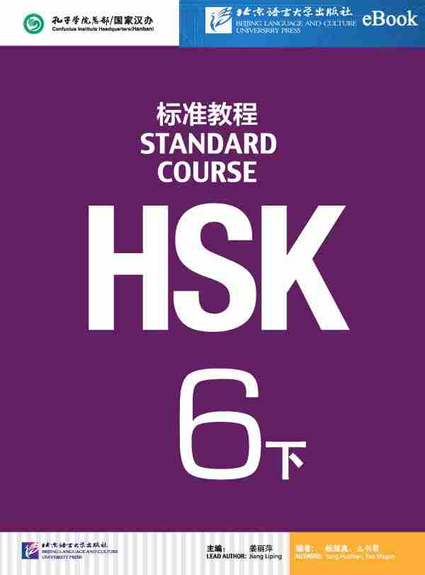 HSK6B Standard Course Book MP3