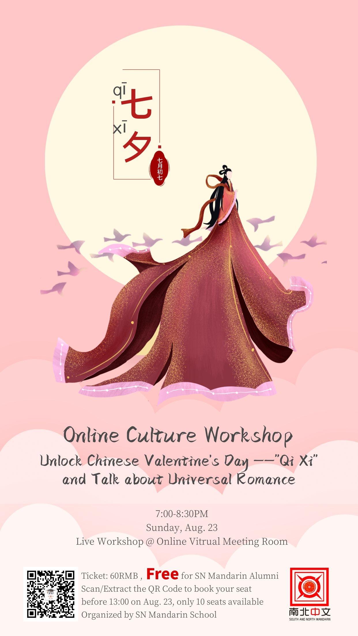 Chinese culture-Qi Xi Festival